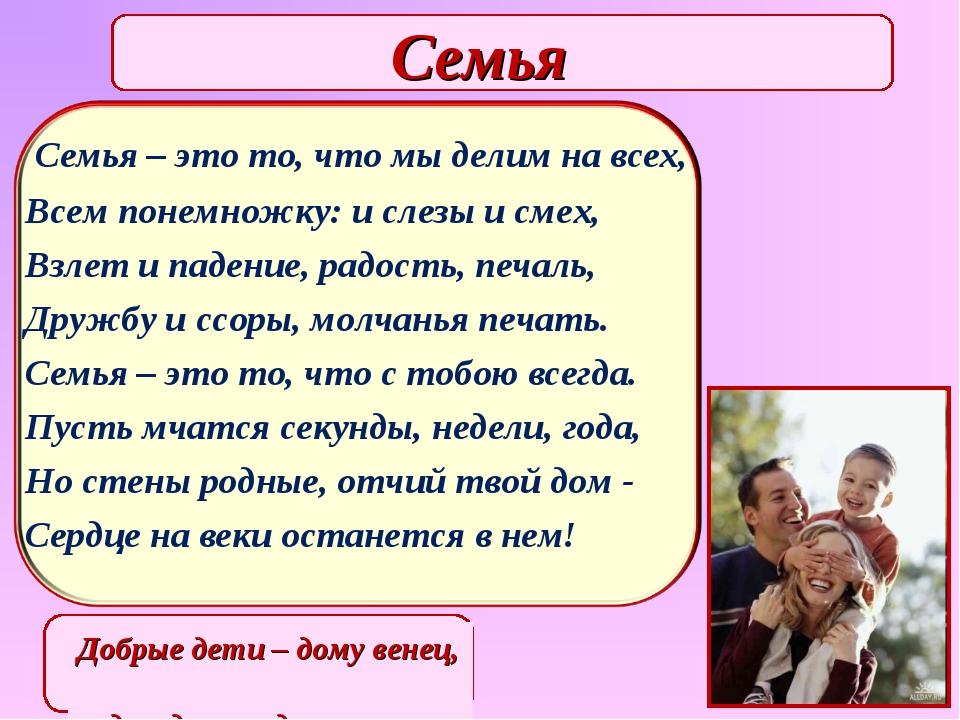 Семья Семья – это то, что мы делим на всех, Всем понемножку: и слезы и смех,...