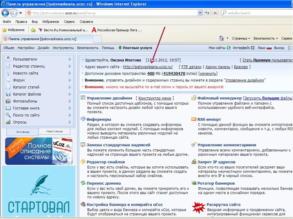 Помощь по созданию сайта в ucoz как сделать на телевизоре интернет магазин