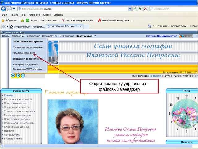 Открываем папку управление – файловый менеджер