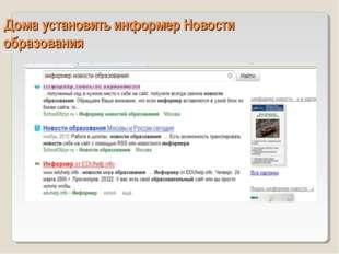 Дома установить информер Новости образования