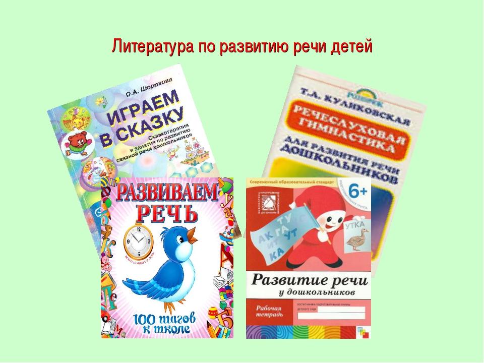 Литература по развитию речи детей