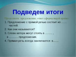 Подведем итоги Продолжите предложение, ответ сформулируй кратко: 1. Предложен