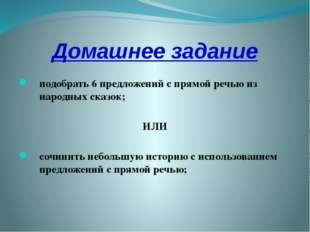Домашнее задание подобрать 6 предложений с прямой речью из народных сказок; И
