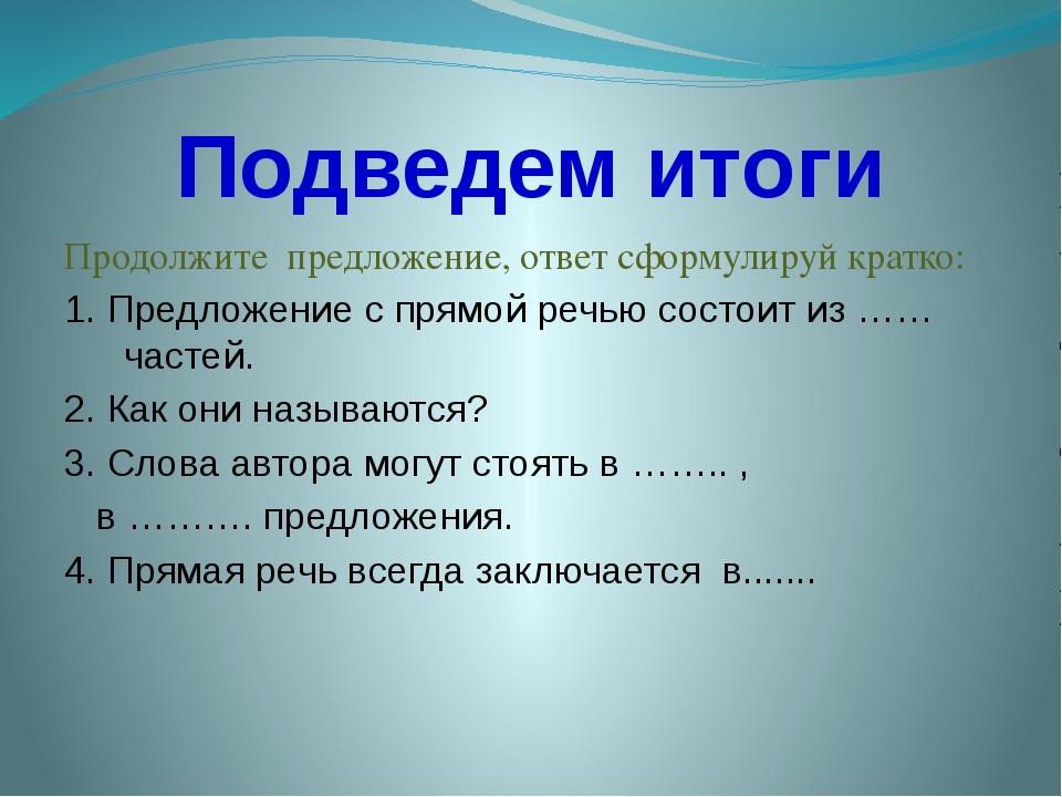 Подведем итоги Продолжите предложение, ответ сформулируй кратко: 1. Предложен...