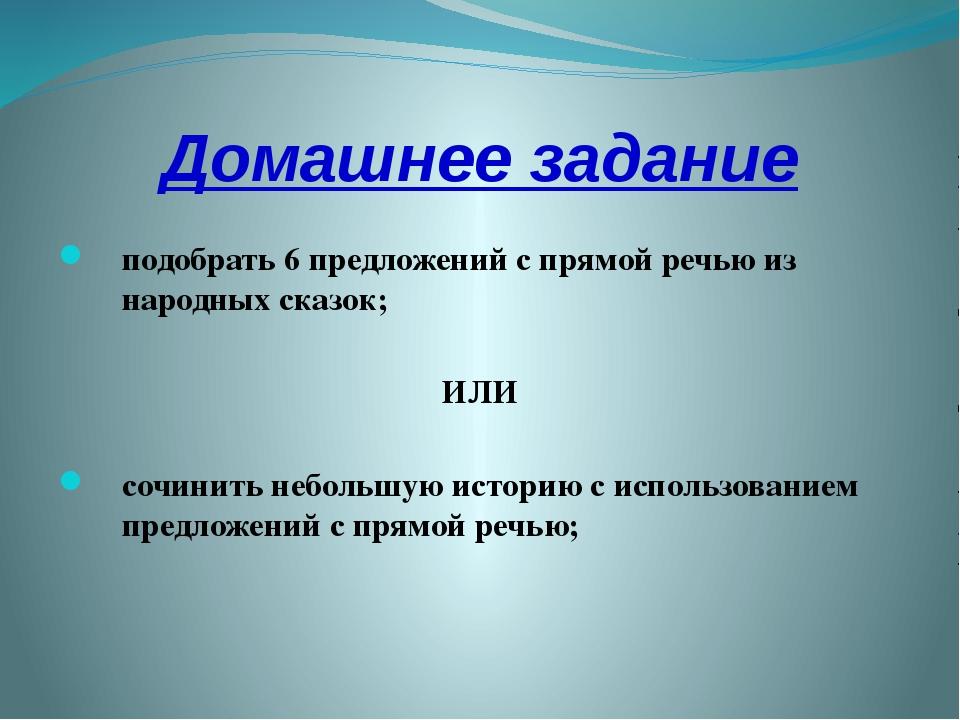 Домашнее задание подобрать 6 предложений с прямой речью из народных сказок; И...