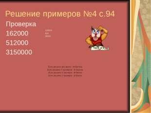 Решение примеров №4 с.94 Проверка 162000 512000 3150000 128000 630 38500 Если