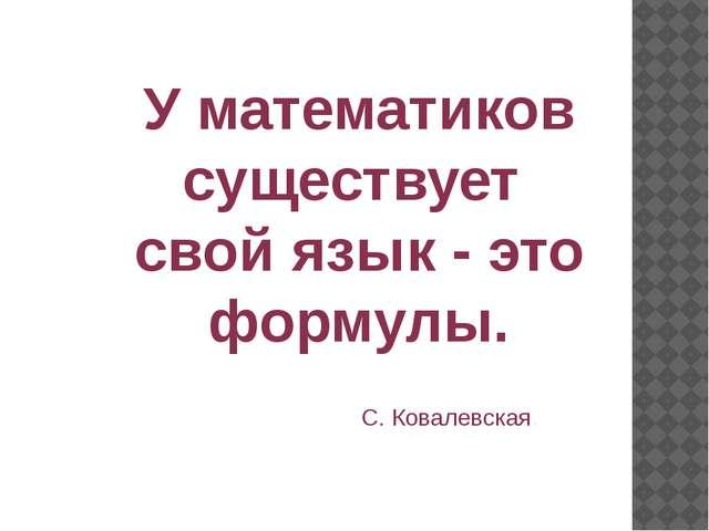 С. Ковалевская. У математиков существует свой язык - это формулы.