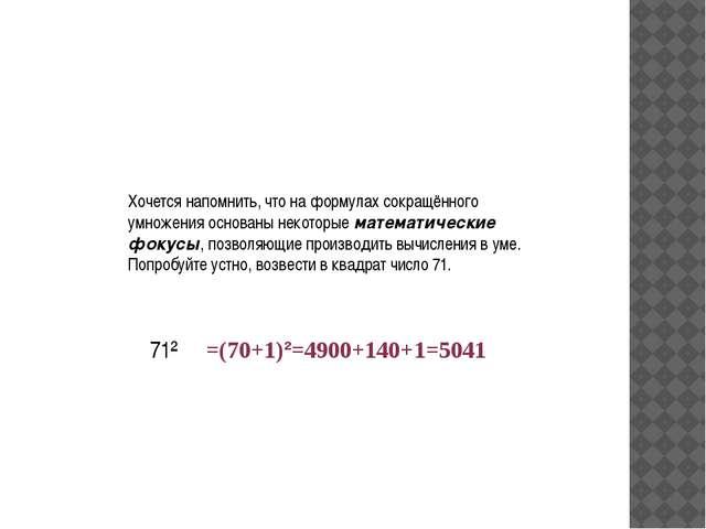 Хочется напомнить, что на формулах сокращённого умножения основаны некоторые...
