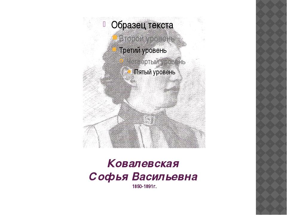Ковалевская Софья Васильевна 1850-1891г.