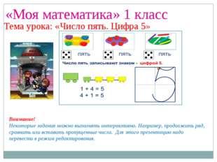 «Моя математика» 1 класс Тема урока: «Число пять. Цифра 5» Внимание! Некоторы