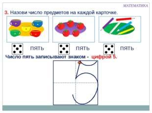 3. Назови число предметов на каждой карточке. ПЯТЬ ПЯТЬ ПЯТЬ МАТЕМАТИКА Число