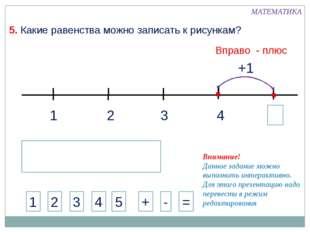 1 3 2 4 МАТЕМАТИКА 1 2 3 4 + - = Внимание! Данное задание можно выполнить инт