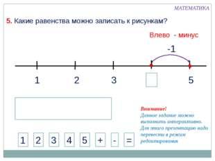 1 3 2 5 -1 МАТЕМАТИКА 1 2 3 4 + - = Внимание! Данное задание можно выполнить