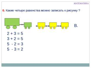 МАТЕМАТИКА 6. Какие четыре равенства можно записать к рисунку ? 2 + 3 = 5 3 +