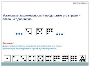 Установите закономерность и продолжите его вправо и влево на одно число. Вним