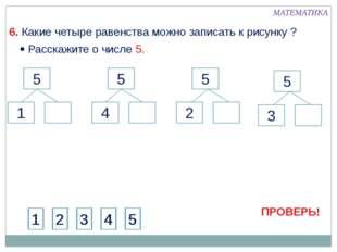 МАТЕМАТИКА 6. Какие четыре равенства можно записать к рисунку ?  Расскажите