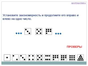 Установите закономерность и продолжите его вправо и влево на одно число. МАТЕ