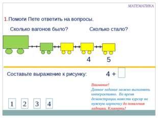1.Помоги Пете ответить на вопросы. 4 Составьте выражение к рисунку: 5 4 + МА