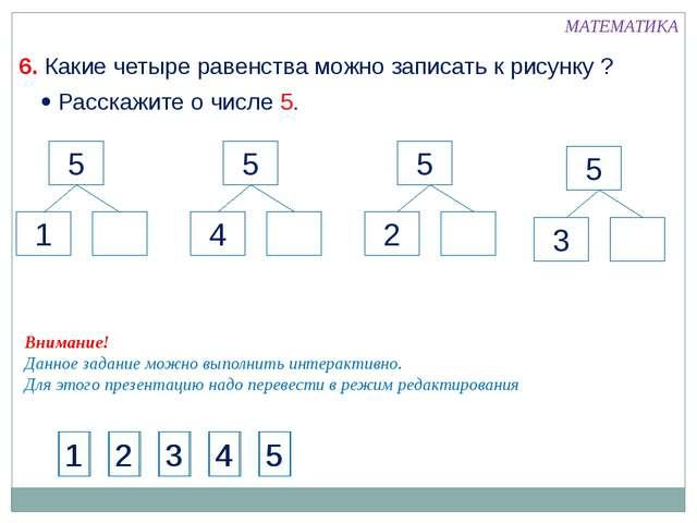 МАТЕМАТИКА 6. Какие четыре равенства можно записать к рисунку ?  Расскажите...