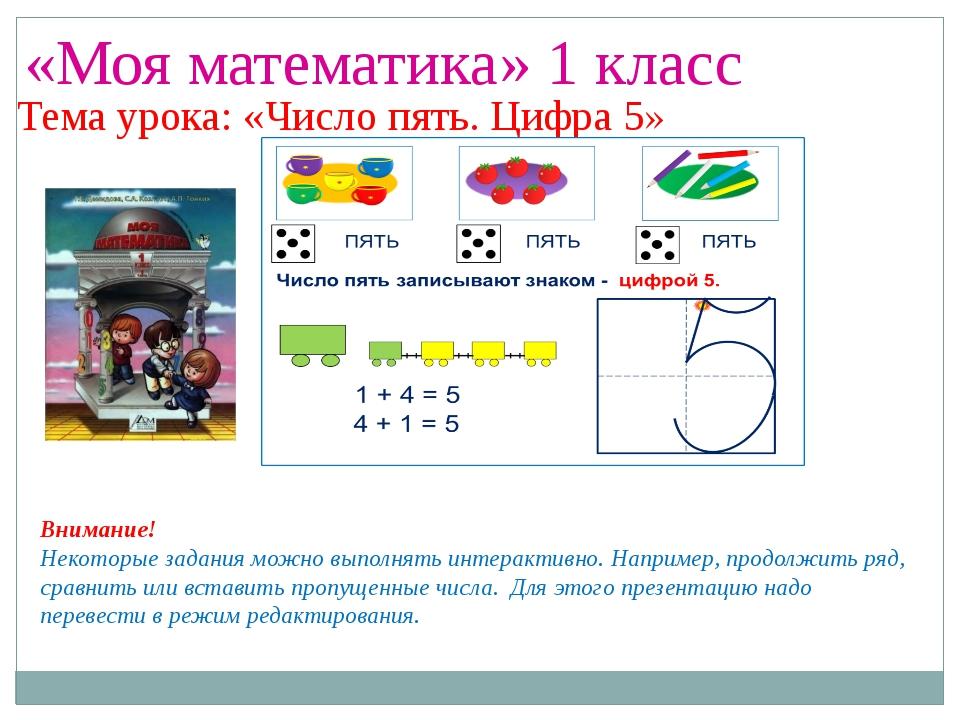 «Моя математика» 1 класс Тема урока: «Число пять. Цифра 5» Внимание! Некоторы...