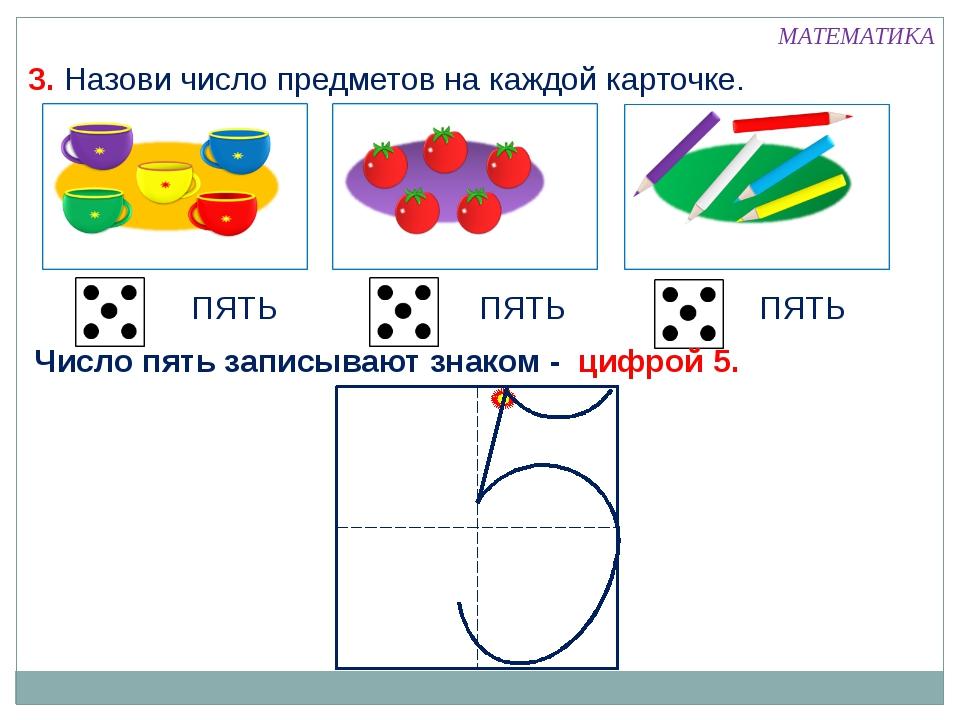 3. Назови число предметов на каждой карточке. ПЯТЬ ПЯТЬ ПЯТЬ МАТЕМАТИКА Число...