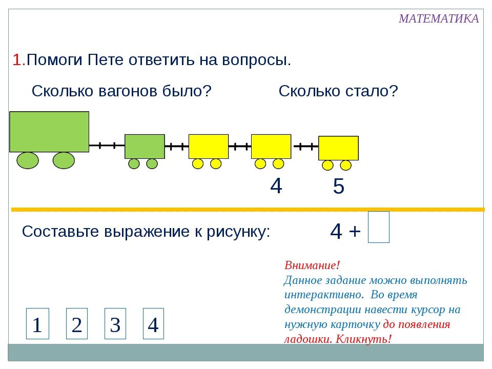 1.Помоги Пете ответить на вопросы. 4 Составьте выражение к рисунку: 5 4 + МА...