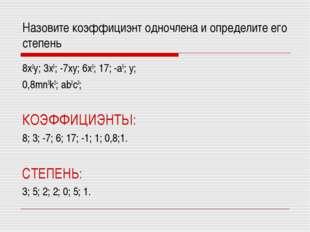 Назовите коэффициэнт одночлена и определите его степень 8x2y; 3x5; -7xy; 6x2;