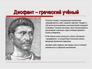 Диофант – греческий учёный Понятие степени с натуральным показателем сформиро