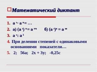 Математический диктант a n · a m = … а) (a n) m = a n+m б) (a n)m = a nm a n