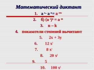 Математический диктант a n · a m = a n+m б) (a n)m = a nm n – k показатели ст