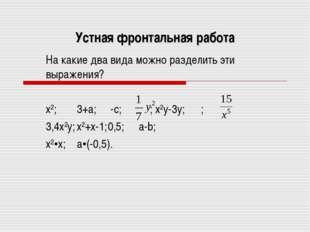 Устная фронтальная работа На какие два вида можно разделить эти выражения? х2