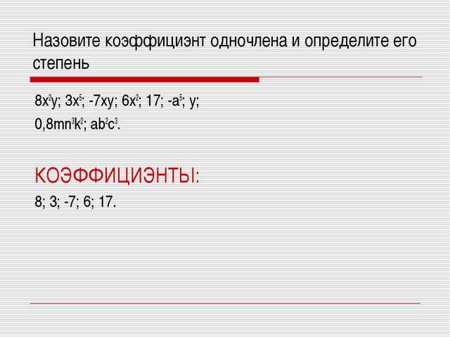 Назовите коэффициэнт одночлена и определите его степень 8x2y; 3x5; -7xy; 6x2;...