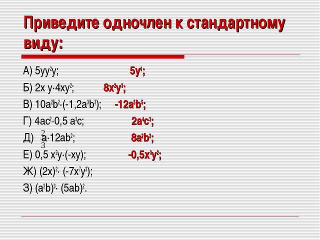 Приведите одночлен к стандартному виду: А) 5yy2y; 5y4; Б) 2x y·4xy2; 8x2y3; В...