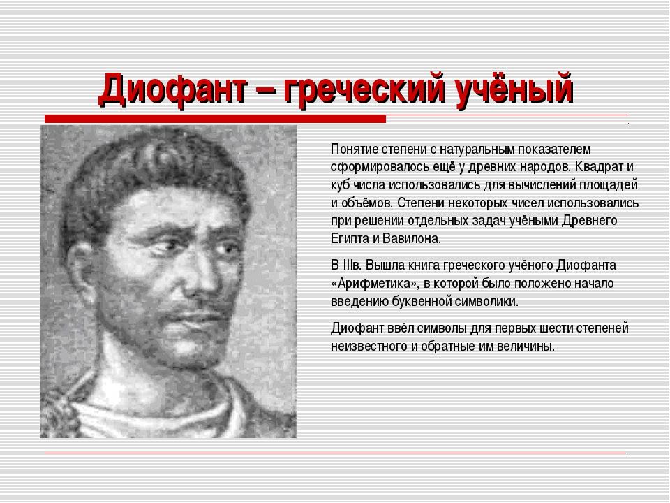 Диофант – греческий учёный Понятие степени с натуральным показателем сформиро...