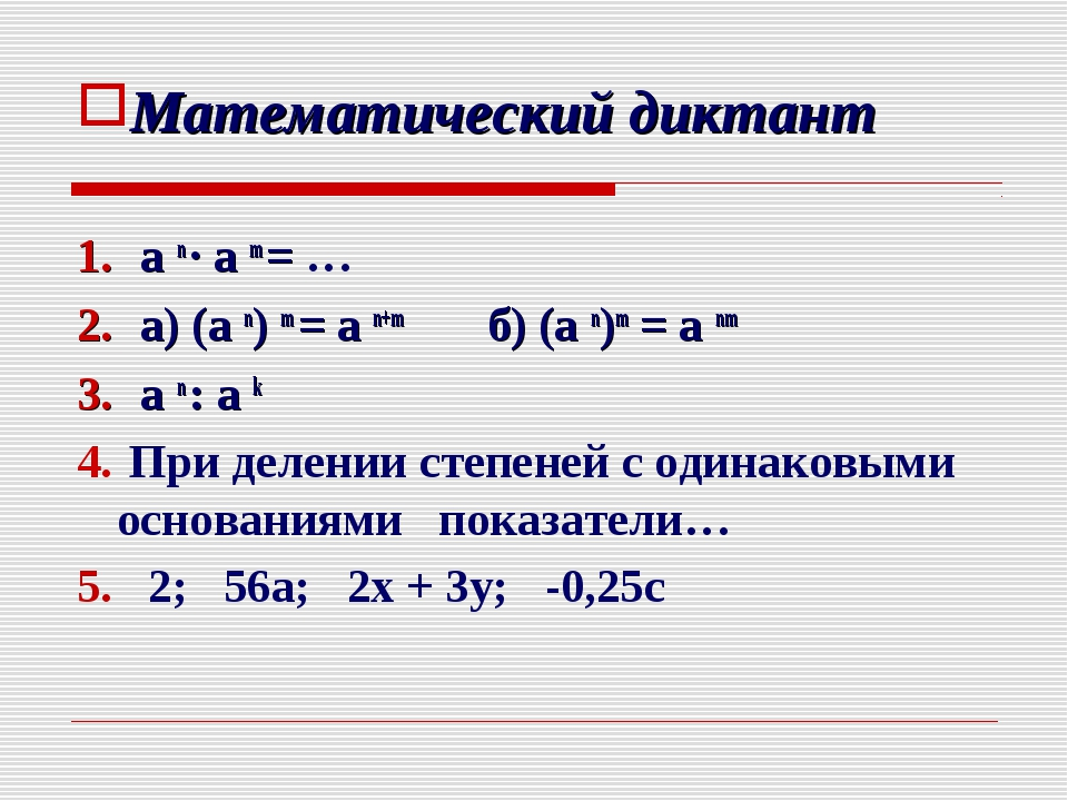 Математический диктант a n · a m = … а) (a n) m = a n+m б) (a n)m = a nm a n...