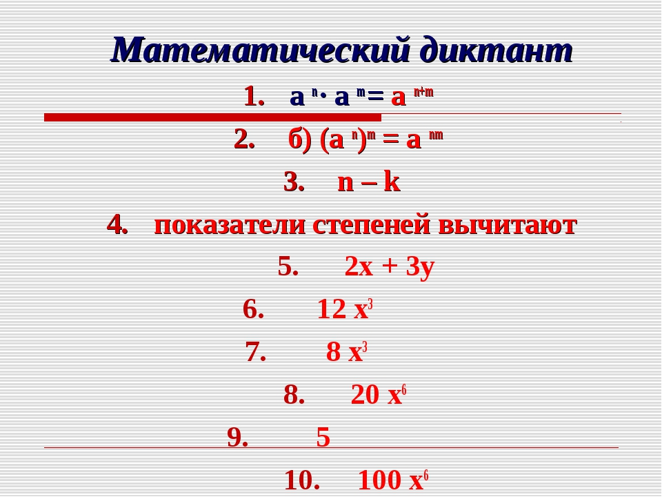 Математический диктант a n · a m = a n+m б) (a n)m = a nm n – k показатели ст...
