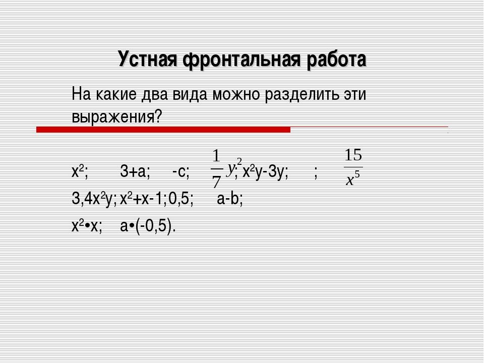 Устная фронтальная работа На какие два вида можно разделить эти выражения? х2...