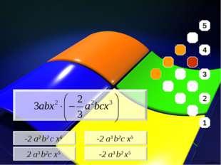 -2 a2 b2 c x6 2 a3 b2c x5 -2 a3 b2c x5 -2 a3 b2 x5 5 4 3 2 1