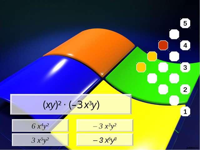 6 x4y2 3 x5y2 – 3 x3y2 – 3 x5y3 (xy)2 · (–3 x3y) 5 4 3 2 1
