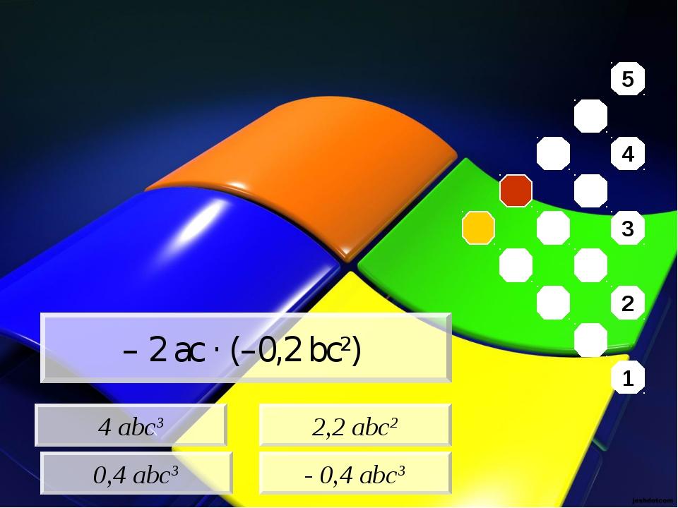 4 abc3 0,4 abc3 2,2 abc2 - 0,4 abc3 – 2 ac · (–0,2 bc2) 5 4 3 2 1