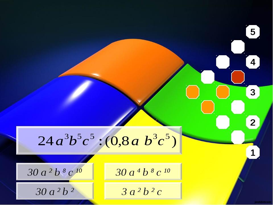 30 a 2 b 8 c 10 30 a 2 b 2 30 a 4 b 8 c 10 3 a 2 b 2 c 5 4 3 2 1