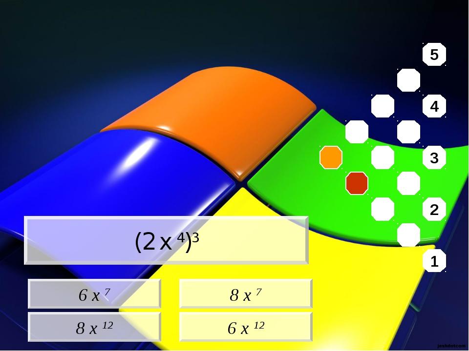 6 х 7 8 х 12 8 х 7 6 х 12 (2 х 4)3 5 4 3 2 1