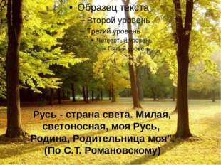 """Русь - страна света. Милая, светоносная, моя Русь, Родина, Родительница моя"""""""