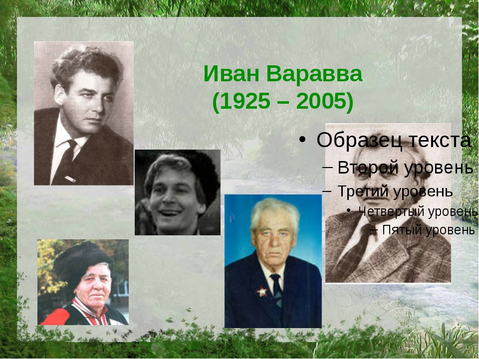 Иван Варавва (1925 – 2005)