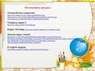 Олимпийская символика http://s020.radikal.ru/i723/1306/b1/e60469696ce6.jpg ht