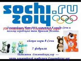 Олимпийские игры в Сочи 7 февраля частьолимпийскойсимволикиОлимпийских игр