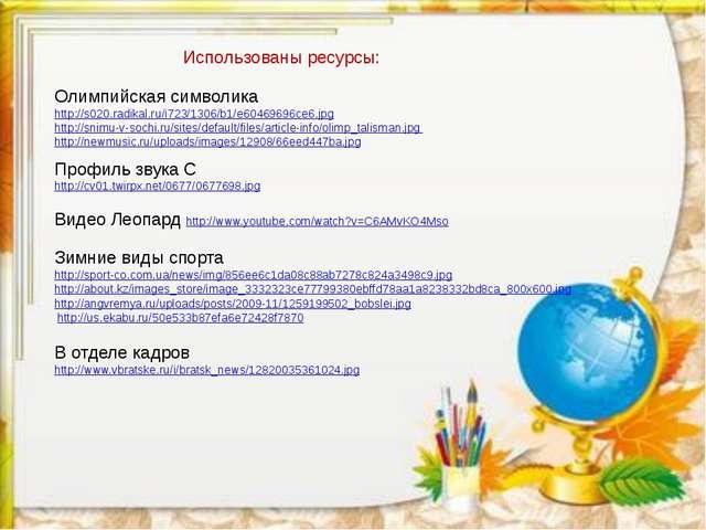 Олимпийская символика http://s020.radikal.ru/i723/1306/b1/e60469696ce6.jpg ht...