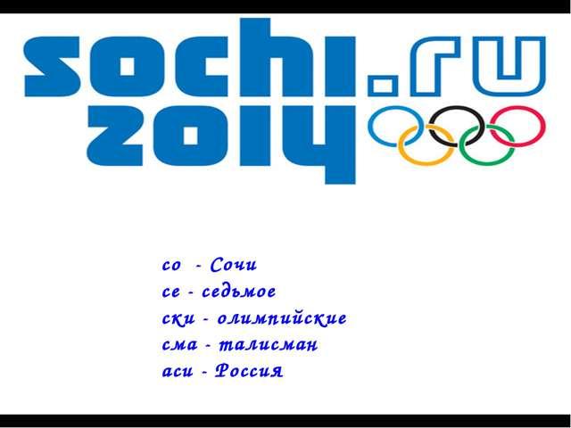 со - Сочи се - седьмое ски - олимпийские сма - талисман аси - Россия
