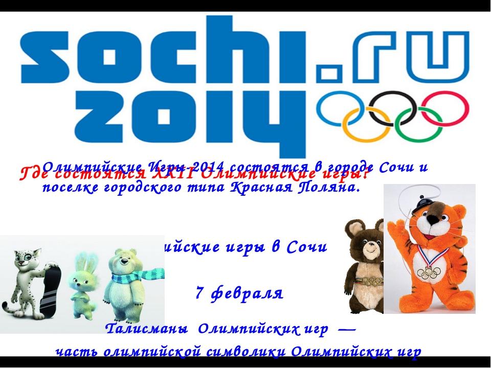 Олимпийские игры в Сочи 7 февраля частьолимпийскойсимволикиОлимпийских игр...