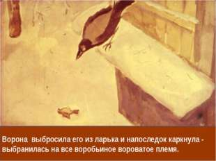 Ворона выбросила его из ларька и напоследок каркнула - выбранилась на все вор